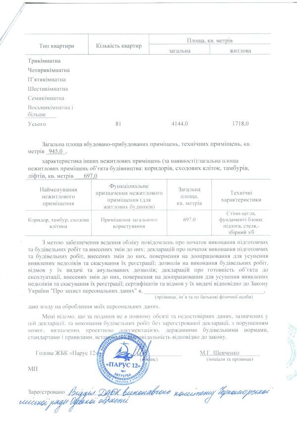 Декларация 2 секция ПАРУС 004