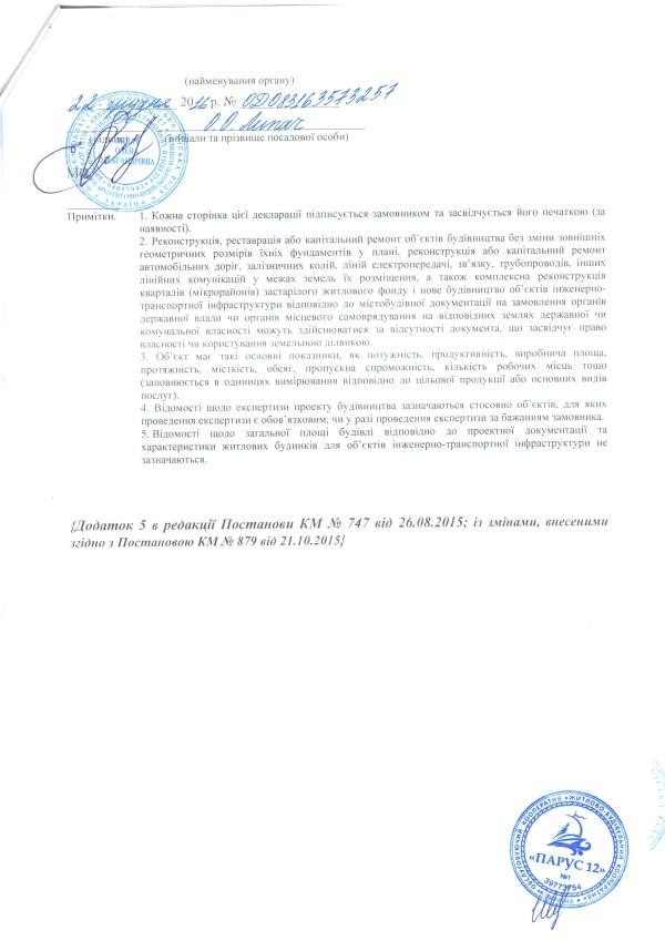 Декларация 2 секция ПАРУС 005